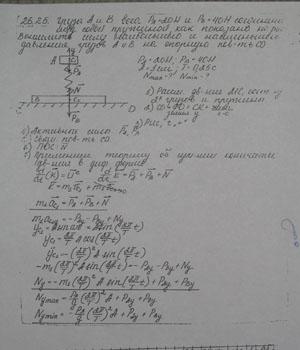 теоретическая механика мещерского решебник